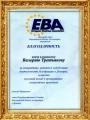 eba_blagodarnost