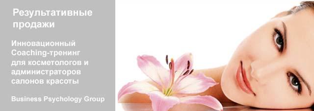 Тренинг для косметологов и администраторов салонов