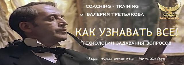 Тренинг «Как узнавать все!». Технологии задавания вопросов